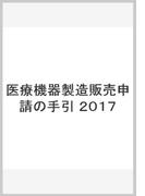医療機器製造販売申請の手引 2017