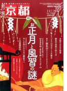月刊 京都 2017年 01月号 [雑誌]