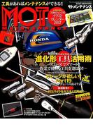 MOTO MAINTENANCE (モトメンテナンス) 2017年 02月号 [雑誌]