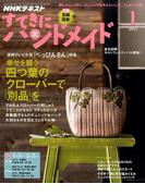 NHK すてきにハンドメイド 2017年 01月号 [雑誌]