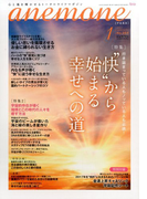 anemone(アネモネ) 2017年 01月号 [雑誌]