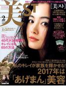 美ST (美スト) 2017年 02月号 [雑誌]