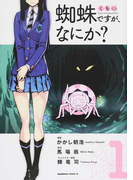 蜘蛛ですが、なにか?(角川コミックス・エース) 2巻セット(角川コミックス・エース)