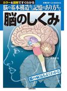 脳のしくみ(主婦の友ベストBOOKS)