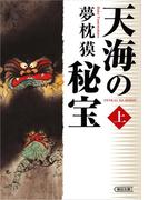 【全1-2セット】天海の秘宝(朝日文庫)