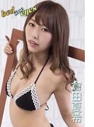 倉田夏希 bed time eyes【image.tvデジタル写真集】(デジタルブックファクトリー)