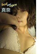 真奈 bed time eyes【image.tvデジタル写真集】(デジタルブックファクトリー)