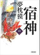 宿神(4)(朝日文庫)