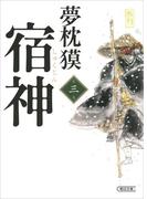 宿神(3)(朝日文庫)