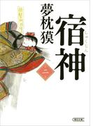 宿神(2)(朝日文庫)