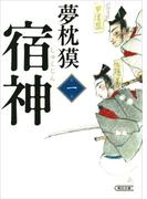 宿神(1)(朝日文庫)