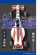 龍の伝説(2) 飛翔編