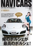 NAVI CARS Vol.27