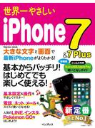 【期間限定ポイント50倍】世界一やさしいiPhone 7&7Plus