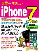 世界一やさしいiPhone 7&7Plus(世界一やさしい)