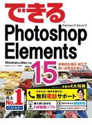 できるPhotoshop Elements 15 Windows & Mac対応(できるシリーズ)