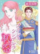プリンスとシンデレラの秘密(ハーモニィコミックス)