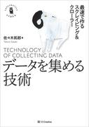 データを集める技術(Informatics &IDEA)