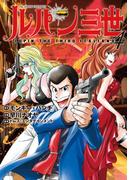 ルパン三世 ITALIANO : 4(アクションコミックス)