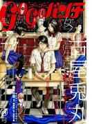 ゴーゴーバンチ vol.09 [雑誌](ゴーゴーバンチ)