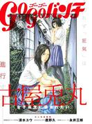 ゴーゴーバンチ vol.03 [雑誌](ゴーゴーバンチ)