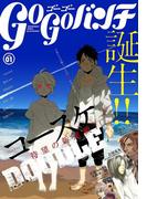 ゴーゴーバンチ vol.01 [雑誌](ゴーゴーバンチ)