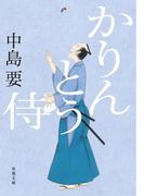 かりんとう侍(双葉文庫)