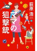 ママの狙撃銃 新装版(双葉文庫)
