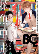 B's-LOG COMIC 2016 Dec. Vol.47(B'sLOG COMICS)