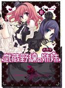 【期間限定価格】武蔵野線の姉妹(1)(メテオコミックス)