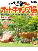 ガルヴィ編集部厳選オートキャンプ場ガイド'16-'17
