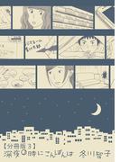 深夜0時にこんばんは【分冊版3】