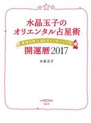 水晶玉子のオリエンタル占星術 幸運を呼ぶ365日メッセージつき 開運暦2017(集英社女性誌eBOOKS)