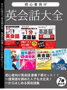 初心者向け英会話大全 豪華7冊セット(SMART BOOK)