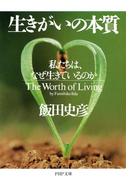 生きがいの本質(PHP文庫)