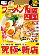 ラーメンWalker四国2017(ウォーカームック)