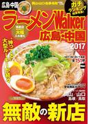 ラーメンWalker広島・中国2017(ウォーカームック)