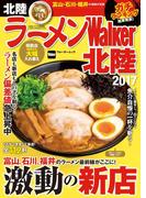 ラーメンWalker北陸2017(ウォーカームック)