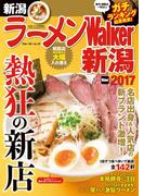ラーメンWalker新潟2017(ウォーカームック)