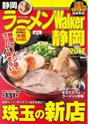 ラーメンWalker静岡2017(ウォーカームック)