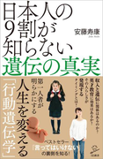 日本人の9割が知らない遺伝の真実(SB新書)