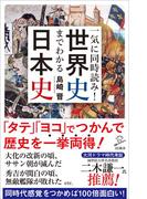 一気に同時読み!世界史までわかる日本史(SB新書)