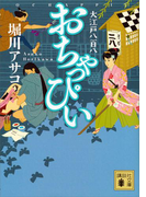 おちゃっぴい 大江戸八百八(講談社文庫)
