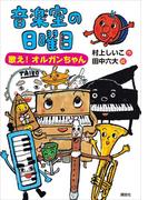 音楽室の日曜日 歌え! オルガンちゃん(わくわくライブラリー)