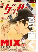 【期間限定無料配信】ゲッサン 2016年7月号(2016年6月11日発売)