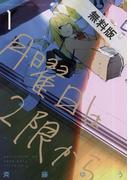 【期間限定 無料お試し版】月曜日は2限から 1(ゲッサン少年サンデーコミックス)