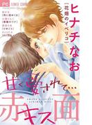 甘く愛されて…赤面キス(フラワーコミックス)
