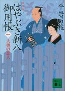 新装版 はやぶさ新八御用帳(一) 大奥の恋人(講談社文庫)