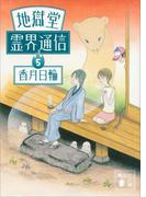 地獄堂霊界通信(5)(講談社文庫)