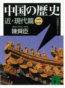 中国の歴史 近・現代篇(二)(講談社文庫)